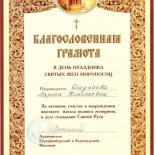 Благословенная грамота Докучаевой Ларисе Николаевне