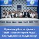 """Проект """"МИР - Моя история Рода"""". ТОП 100 проектов."""