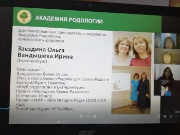 """""""Родолог для своего Рода"""" онлайн-курс"""