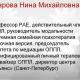 Конференция родологов 2021 год. Лаврова Н.М.