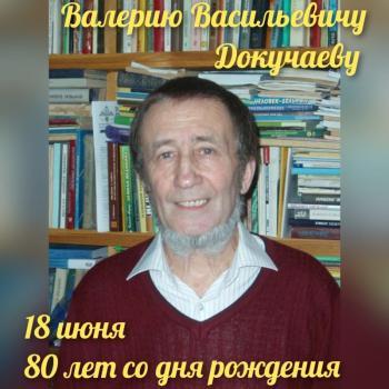 Докучаев Валерий Васильевич - основатель родологии.