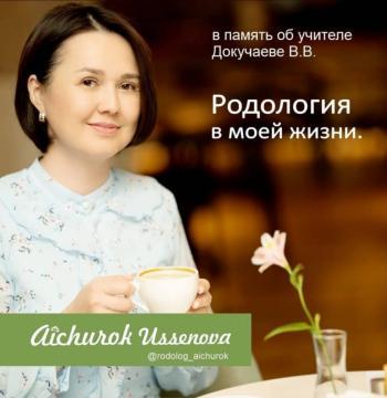 Родолог Айчурек Усенова